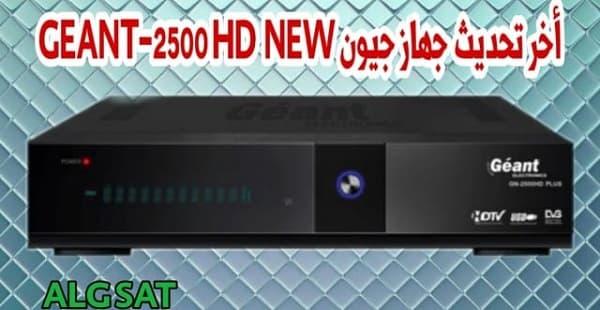 أخر تحديث جهاز جيون Geant-2500 HD NEW  محدث باستمرار - 2020