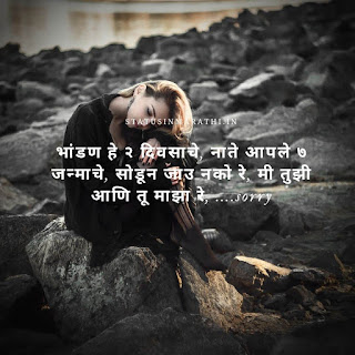 Sorry Status In Marathi For Boyfriend