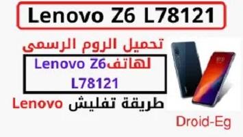 تحميل الفلاشة الرسمية لهاتف Lenovo Z6 L78121 | طريقة تفليش Lenovo