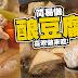 简易做酿豆腐,喜欢可以做来吃!