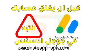 شرح طريقة ايقاف الزيارات الوهمية وحماية جوجل ادسنس