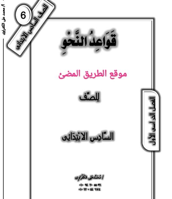 حمل مذكره النحو للصف السادس الابتدائي الترم الاول الاستاذ محمد علي