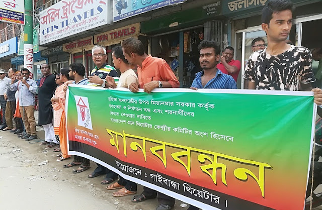 Human-chain-in-Gaibandha-protested-against-the-Rohingya-torture