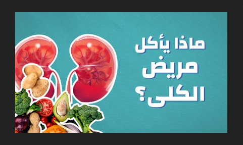تغذية مريض الكلى