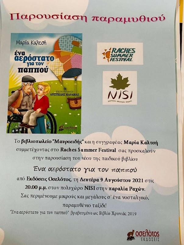 Ράχες: Το Φεστιβάλ παιδιού από αύριο στο NISI!
