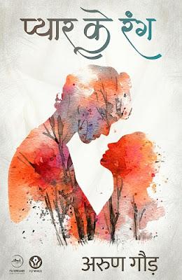 प्यार के रंग - अरुण गौड़