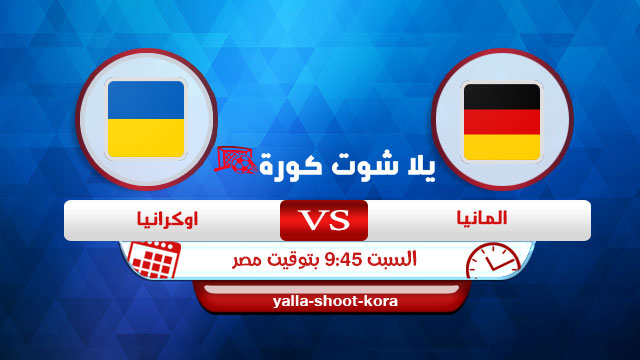 germany-vs-ukraine