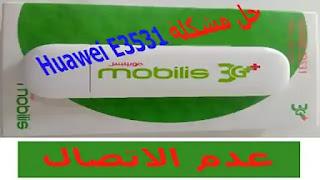 حل مشكلة مفتاح mobilis Huawei E3531