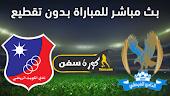 موعد مباراة الفيصلى والكويت اليوم 27-5-2021 كاس الاتحاد الاسيوى