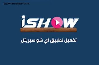 تحميل تطبيق Ishow Syriatel 2021 Apk اي شو سيريتل للاندرويد والكمبيوتر