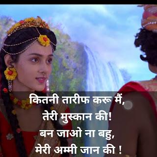 Love Proposal Shayari Image - Sumedh Mudgalkar and Mallika Singh - Radhakrishna