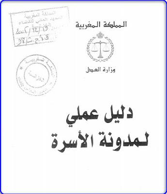 دليل عملي لمدونة الأسرة لوزارة العدل ( شرح  الفصول ) pdf