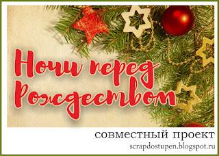 """СП """"Ночи перед Рождеством"""""""
