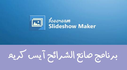 تحميل برنامج صانع الشرائح Icecream Slideshow Maker