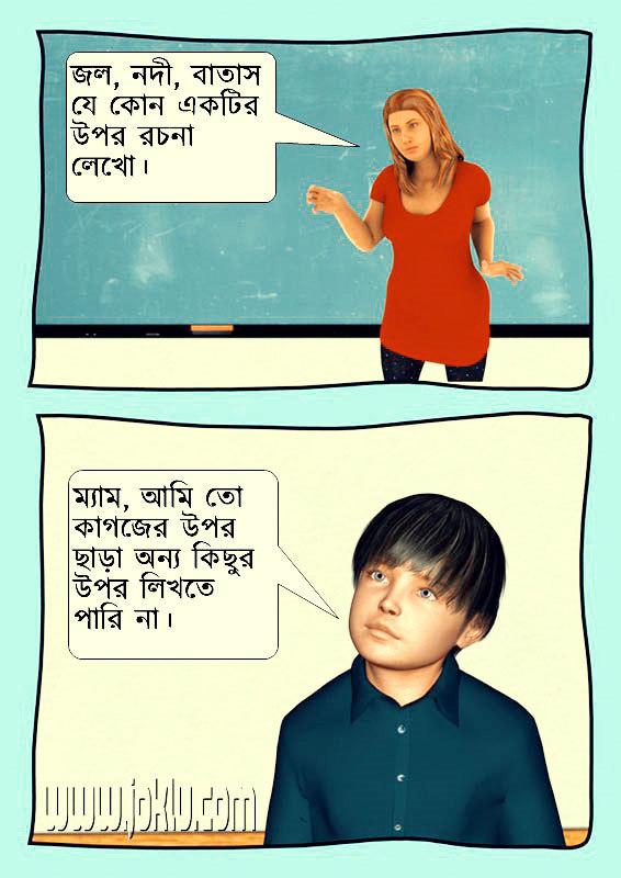 Write an essay Bengali joke