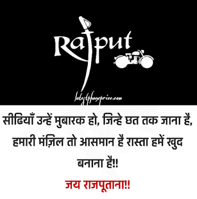 Royal Rajput Status Share whatsapp DP images HD in Hindi