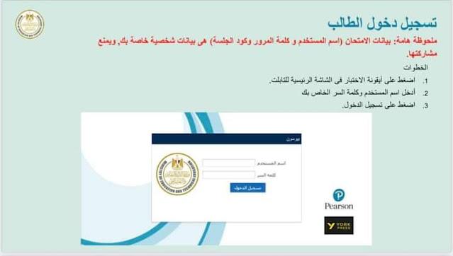نصائح قبل الامتحان التجريبي من وزارة التربية والتعليم لطلاب الصف الأول الثانوي