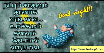 good night quotes in tamil, good night quotes in tamil words, good night quotes tamil love