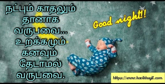 Good night quotes and wishes in Tamil 🌙 || இனிய இரவு வாழ்த்துக்கள் 🌛