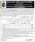 GSCSCL Recruitment for Deputy Manager (Commerce / Account / Finance) Posts 2019