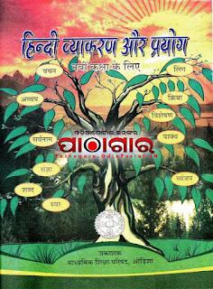 Hindi Vyakaran Aur Prayog  Odia 9th Class Textbook Pdf, odia 9th class book pdf