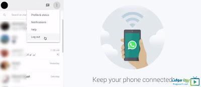 تحميل برنامج الواتساب ويب