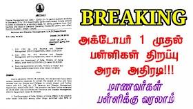 School Reopen In Tamil Nadu