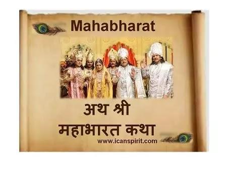 Mahabharat Lyrics