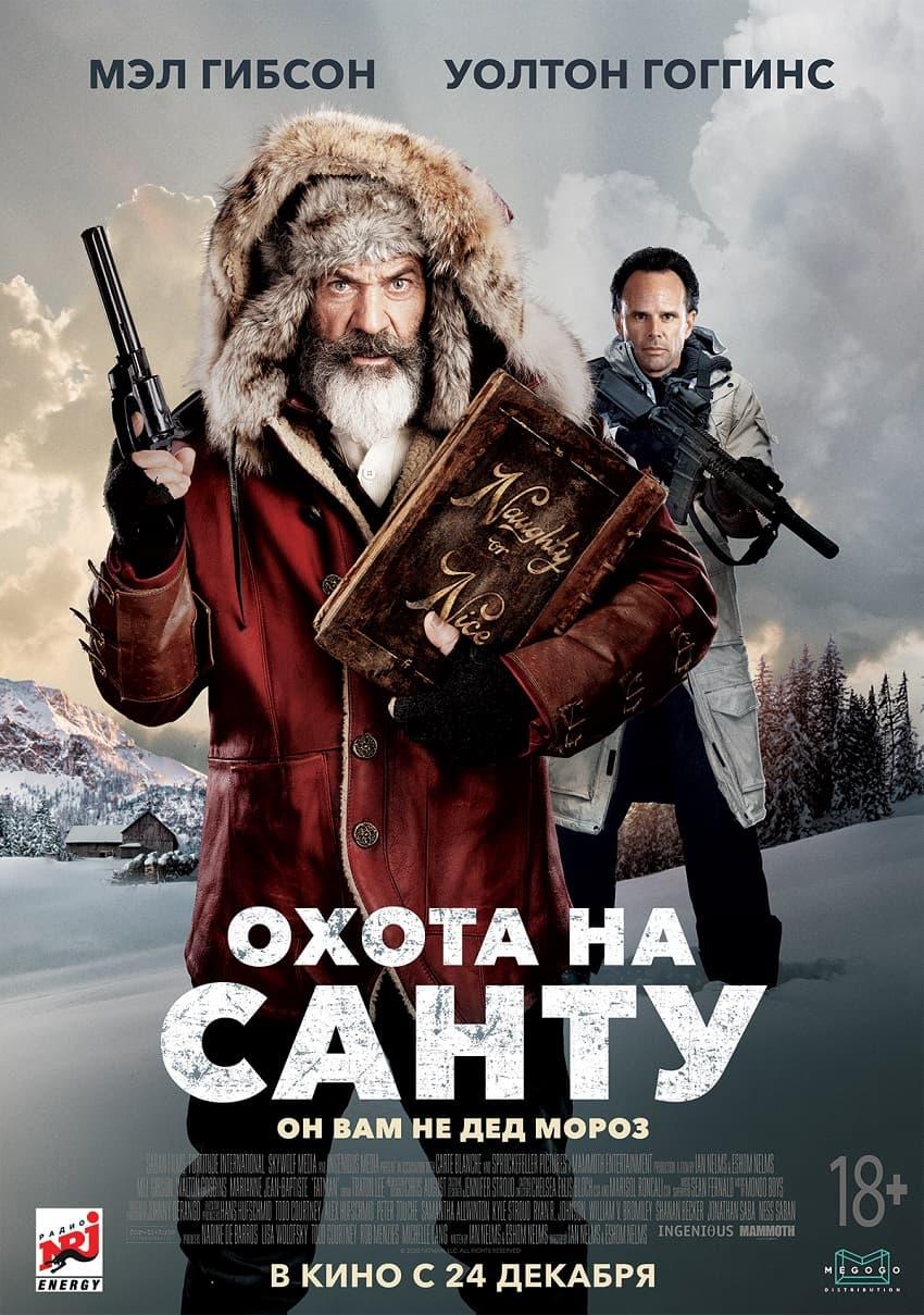 Рецензия на фильм «Охота на Санту» («Толстяк») - вестерн про попытку убить Криса Крингла - Постер