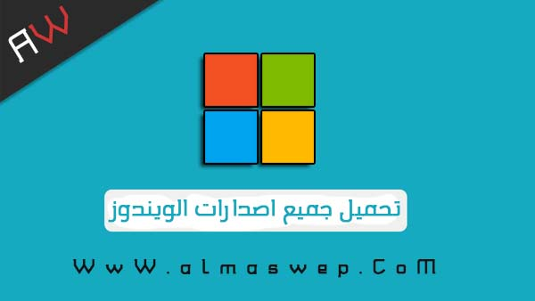 اداة Windows ISO Downloader