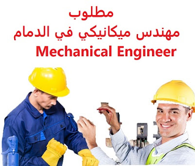 وظائف السعودية مطلوب مهندس ميكانيكي في الدمام Mechanical Engineer