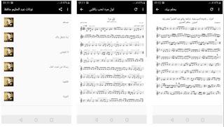 تحميل تطبيق نوتات عبد الحليم حافظ (يضم افضل النوتات الموسيقية )