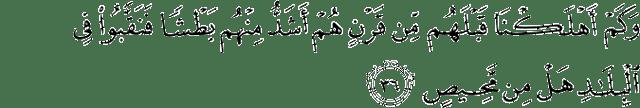 Surat Qaaf ayat 36