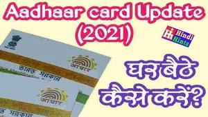 Aadhaar-card-Update-2021-ghar-baithe-kaise-kare