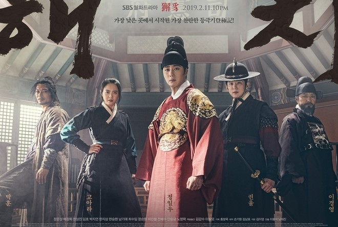 Download Drama Korea Haechi Sub Indo Batch