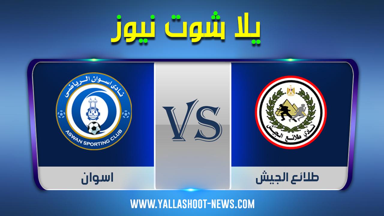 مشاهدة مباراة طلائع الجيش واسوان بث مباشر اليوم 2-9-2020 في الدوري المصري