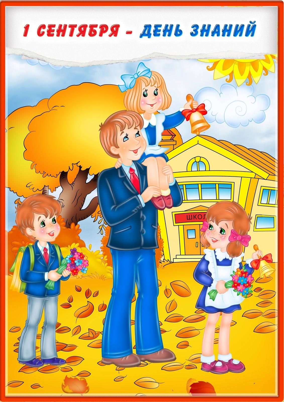 Картинки 1 сентября день знаний в детском саду, пригласительную