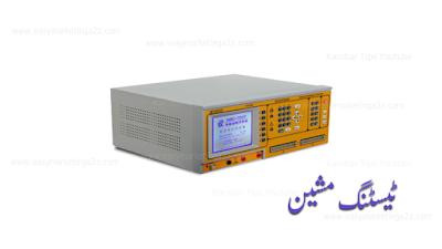ڈیٹا کیبل ٹیسٹنگ مشین Machine for mobile data cable testing