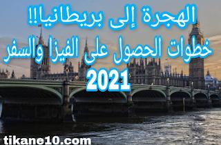 الهجرة إلى بريطانيا 2021