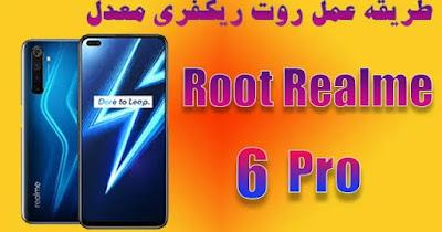 طريقة عمل رووت ريلمي 6 او 6 بروو //ROOT Realme 6 Pro
