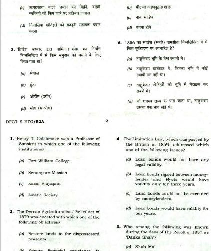 UPSC CDS 2019 Question Papers