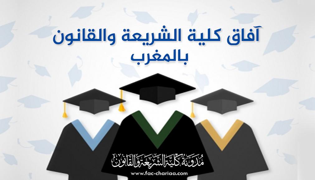 آفاق كلية الشريعة والقانون بالمغرب