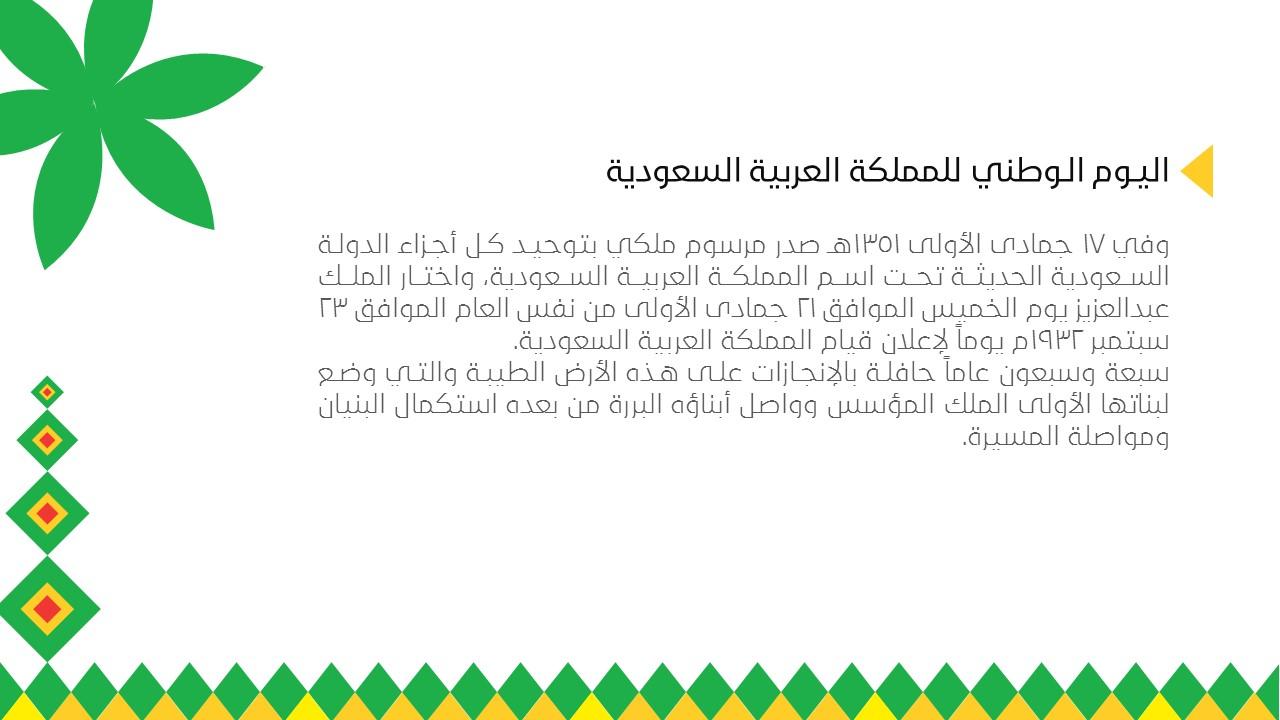 عرض بوربوينت عن اليوم الوطني السعودي