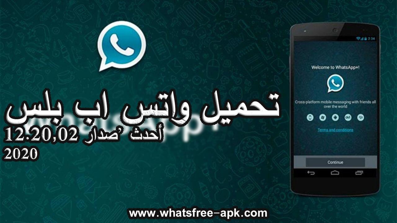 واتس اب بلس الأزرق whatsapp plus 2020 تحديث اصدار جديد 12.20.2