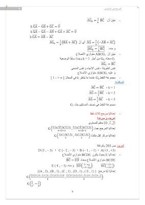 المرجح المستوي للسنة الثانية p9.jpg