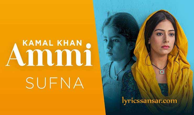 Ammi Lyrics, Sufna, Ammy Virk, Kamal Khan