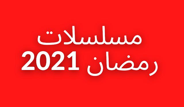 مسلسلات رمضان 2021