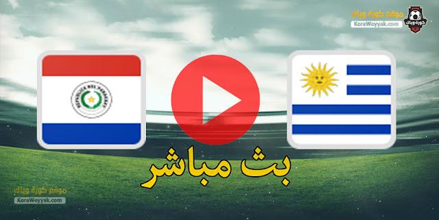 نتيجة مباراة أوروجواي وباراجواي اليوم 4 يونيو 2021 في تصفيات كأس العالم: أمريكا الجنوبية
