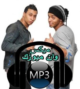 تحميل واستماع مهرجان اوكا واورتيجا - Good Boy - ريمكس MP3 2018 على موقع ميكس وان ميوزك