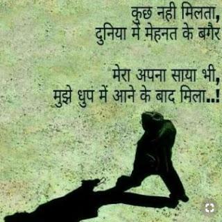 i hate my life status in hindi - hard wok beats negative life